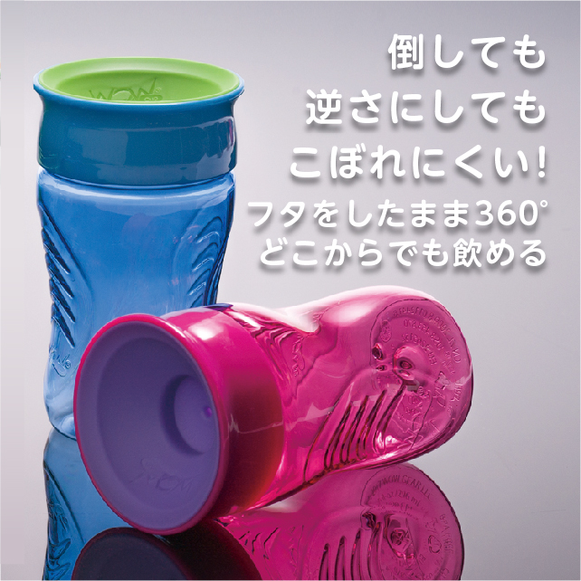 WOW CUPキッズ(トライタン) ピンク